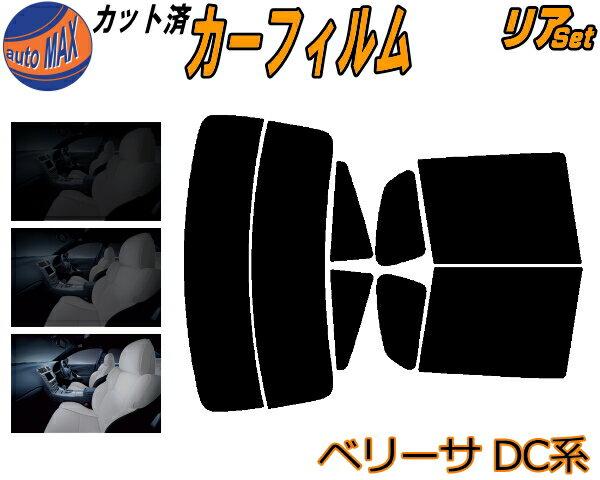 日除け用品, カーフィルム  (s) DC UV DC5W DC5R