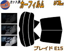 半額 リア (s) ブレイド E15 カット済みカーフィルム リアー ...