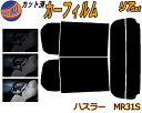 【送料無料】 リア (s) ハスラー MR31S カット済みカーフィル...