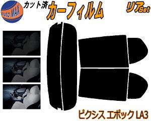 リア (s) ピクシスエポック LA3 カット済みカーフィルム リアー セット リヤー サイド リヤセット 車種別 スモークフィルム リアセット 専用 成形 フイルム 日よけ 窓ガラス ウインドウ 紫外線 UVカット 車用フィルム LA310A LA300A トヨタ