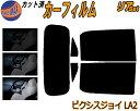 【送料無料】 リア (s) ピクシスジョイ LA2 カット済...