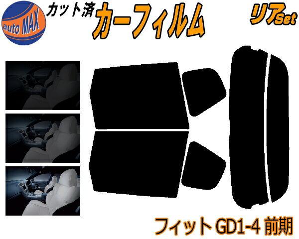 日除け用品, カーフィルム  (s) GD1-4 UV GD1 GD2 GD3 GD4