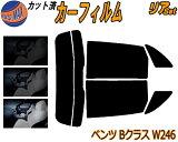 【送料無料】 リア (s) ベンツ Bクラス W246 カット済みカーフィルム リアー セット リヤー サイド リヤセット 車種別 スモークフィルム リアセット 専用 成形 フイルム 日よけ 窓ガラス ウインドウ 紫外線 UVカット 車用 246242