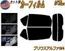 【送料無料】 リア (s) プリウスアルファ W4 カット済みカー...