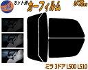 半額 リア (s) ミラ 3D L500 L510 カット済みカーフィルム リ...