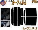 【送料無料】 リア (s) ムーヴコンテ L5 カット済みカーフィ...