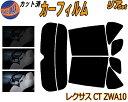 リア (s) レクサス CT ZWA10 カット済みカーフィルム リアー ...