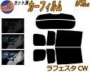 【送料無料】 リア (s) ラフェスタ CW カット済みカーフィル...