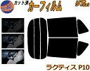 【送料無料】 リア (s) ラクティス P10 カット済みカーフィル...