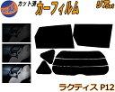 【送料無料】 リア (s) ラクティス P12 カット済みカーフィル...