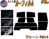 【送料無料】 リア (s) ラシーン RB14 カット済みカーフィルム リアー セット リヤー サイド リヤセット 車種別 スモークフィルム リアセット 専用 成形 フイルム 日よけ 窓ガラス ウインドウ 紫外線 UVカット 車用 RFNB RHNB14 ニッサン