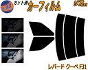 【送料無料】 リア (s) レパード クーペ F31 カット済みカー...