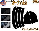 リア (s) ローレル C34 カット済みカーフィルム リアー セッ...