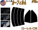 【送料無料】 リア (s) ローレル C35 カット済みカーフィルム...