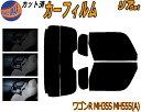 【送料無料】 リア (s) ワゴンR MH35S MH55S (A) カット済みカーフィルム リアー セット リヤー サイド リヤセット 車種別 スモークフィルム リアセット 専用 成形 フイルム 日よけ 窓ガラス ウインドウ 紫外線 UVカット 車用フィルム MH35 スティングレー スズキ