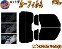 【送料無料】 リア (s) ワゴンR MH35S MH55S (B) カット済みカーフィルム リアー セット リヤー サイド リヤセット 車種別 スモークフィルム リアセット 専用 成形 フイルム 日よけ 窓ガラス ウインドウ 紫外線 UVカット 車用フィルム MH35 スティングレー スズキ