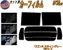 リア (s) ワゴンR スティングレー MH23 カット済みカーフィルム リアー セット リヤー サイド リヤセット 車種別 スモークフィルム リアセット 専用 成形 フイルム 日よけ 窓ガラス ウインドウ 紫外線 UVカット 車用フィルム MH23S スティングレイ スズキ