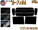 リア (s) ワゴンR MH23S カット済みカーフィルム リアー セット リヤー サイド リヤセット 車種別 スモークフィルム リアセット 専用 成形 フイルム 日よけ 窓ガラス ウインドウ 紫外線 UVカット 車用フィルム MH23 スティングレーも適合 スズキ