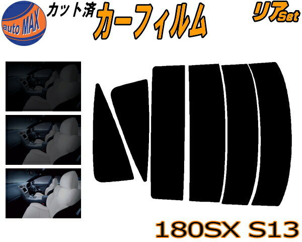 日除け用品, カーフィルム  (s) 180SX S13 UV RPS13 RS13 KS13 KRPS13