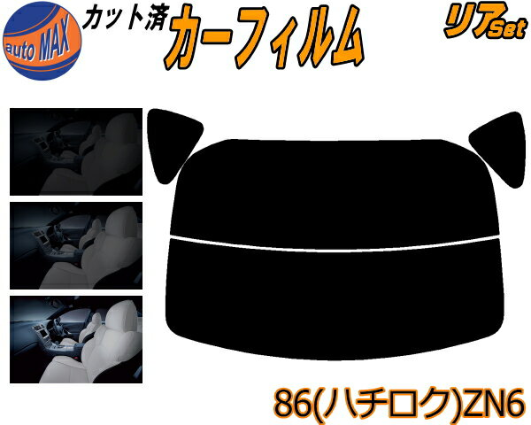 日除け用品, カーフィルム  (s) 86 ()ZN6 UV ZN6 GT G ZN