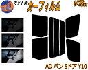 半額 リア (s) ADバン 5D Y10 カット済みカーフィルム リアー...
