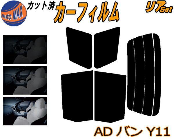 日除け用品, カーフィルム  (s) AD Y11 UV VY11 VHNY11 VFY11 VEY11 VENY11 VGY11
