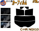 リア (s) C-HR NGX10 カット済みカーフィルム リアー セット ...