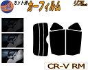 半額 リア (s) CR-V RM カット済みカーフィルム リアー セッ...