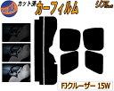 【送料無料】 リア (s) FJクルーザー 15W カット済みカーフィ...