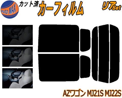 【送料無料】 リア (s) 21系 AZワゴン MJ21S MJ22S カット済みカーフィルム リアー セット リヤー サイド リヤセット 車種別 スモークフィルム リアセット 専用 成形 フイルム 日よけ 窓ガラス ウインドウ 紫外線 UVカット 車用 MJ21S MJ22S マツダ