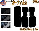 リア (s) NV200 バネット 7枚 カット済みカーフィルム リアー セット リヤー サイド リ...