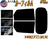 【送料無料】 リア (s) N-WGN (エヌワゴン)JH1/JH2 カット済みカーフィルム リアー セット リヤー サイド リヤセット 車種別 スモークフィルム リアセット 専用 成形 フイルム 日よけ 窓ガラス ウインドウ 紫外線 UVカット 車用 Nワゴン NWGON カスタムも適合 ホンダ