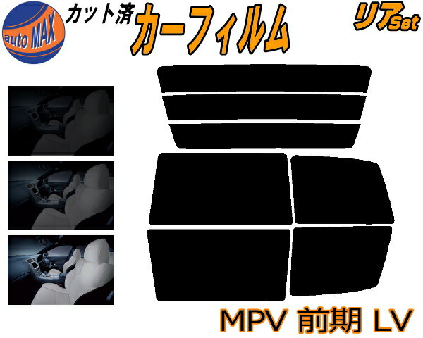 日除け用品, カーフィルム  (s) MPV LV UV LVEW LV5W 2.17.9