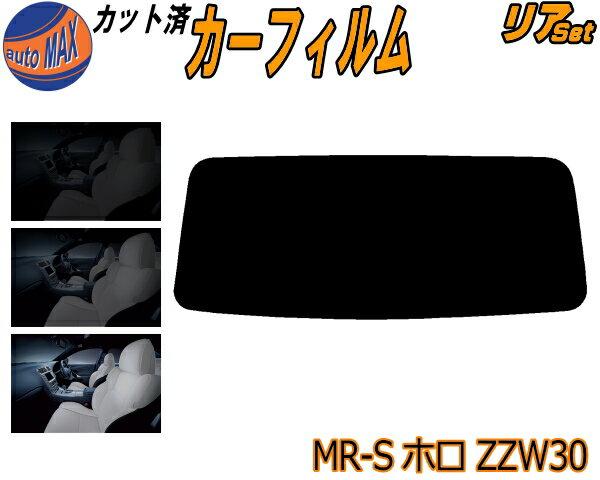 日除け用品, カーフィルム  (s) MR-S ZZW30 UV MRS