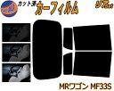 【送料無料】 リア (s) MRワゴン MF33S カット済みカーフィル...
