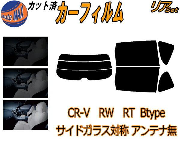日除け用品, カーフィルム  (s) CR-V RW RT Btype UV RT5 RT6 RW1 RW2