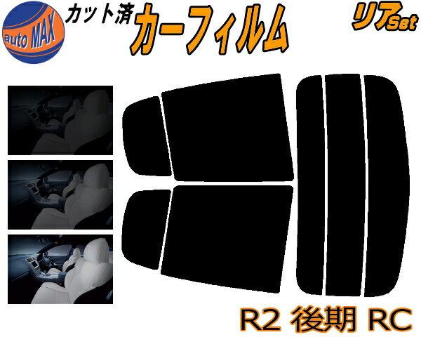 日除け用品, カーフィルム  (s) R2 RC UV RC1 RC2 H17.11