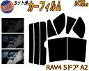 リア (s) RAV4 5D A2 カット済みカーフィルム リアー セット ...