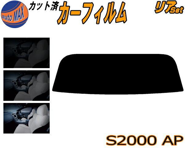 日除け用品, カーフィルム  (s) S2000 AP UV AP1 AP2