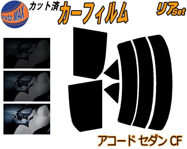 日除け用品, カーフィルム  (s) CF UV CF3 CF4 CF5 CL1 CL3