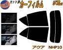 【送料無料】 リア (s) アクア NHP10 カット済みカーフィルム...