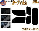 【送料無料】 リア (s) アルファード H3 カット済みカーフィ...