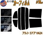 リア (s) アルト 5D HA24 カット済みカーフィルム リアー セット リヤー サイド リヤセット 車種別 スモークフィルム リアセット 専用 成形 フイルム 日よけ 窓ガラス ウインドウ 紫外線 UVカット 車用フィルム HA24S HA24V 5ドア用 スズキ