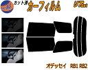 【送料無料】 リア (s) オデッセイ RB1 RB2 カット済みカーフ...