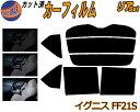 【送料無料】 リア (s) イグニス FF21S カット済みカーフィル...
