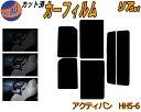 【送料無料】 リア (s) アクティバン HH5・6 カット済みカー...