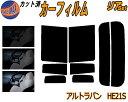 【送料無料】 リア (s) アルトラパン HE21S カット済みカーフ...