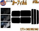 【送料無料】 リア (s) 52系 エブリィ DA52 DB52 DA62 カット...