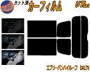 【送料無料】 リア (s) 17系 エブリィバン ハイルーフ DA17V ...