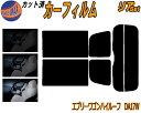 【送料無料】 リア (s) 17系 エブリィワゴン ハイルーフ DA17...